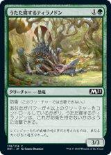 うたた寝するティラノドン/Drowsing Tyrannodon 【日本語版】 [M21-緑C]