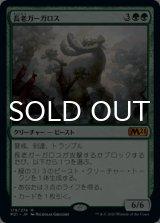 長老ガーガロス/Elder Gargaroth 【日本語版】 [M21-緑MR]《状態:NM》