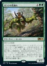 ガラクの先触れ/Garruk's Harbinger 【日本語版】 [M21-緑R]《状態:NM》