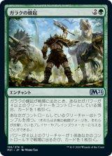 ガラクの蜂起/Garruk's Uprising 【日本語版】 [M21-緑U]《状態:NM》
