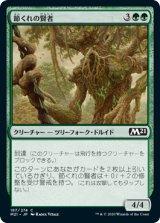 節くれの賢者/Gnarled Sage 【日本語版】 [M21-緑C]