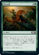 狩人の刃/Hunter's Edge 【日本語版】 [M21-緑C]