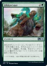 活性化のうねり/Invigorating Surge 【日本語版】 [M21-緑U]《状態:NM》