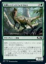 気難しいディロフォサウルス/Ornery Dilophosaur 【日本語版】 [M21-緑C]