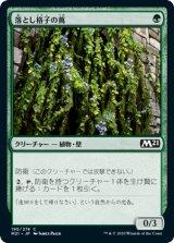 落とし格子の蔦/Portcullis Vine 【日本語版】 [M21-緑C]