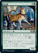 誇り猫/Pridemalkin 【日本語版】 [M21-緑C]