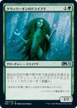 クウィリーオンのドライアド/Quirion Dryad 【日本語版】 [M21-緑U]《状態:NM》