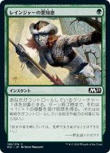 レインジャーの悪知恵/Ranger's Guile 【日本語版】 [M21-緑C]