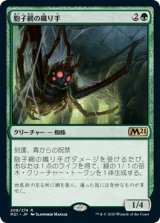胞子網の織り手/Sporeweb Weaver 【日本語版】 [M21-緑R]《状態:NM》
