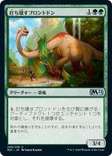 打ち壊すブロントドン/Thrashing Brontodon 【日本語版】 [M21-緑U]《状態:NM》