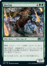 森の守部/Warden of the Woods 【日本語版】 [M21-緑U]《状態:NM》