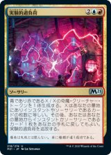 実験的過負荷/Experimental Overload 【日本語版】 [M21-金U]《状態:NM》