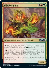 枝葉族の報復者/Leafkin Avenger 【日本語版】 [M21-金U]《状態:NM》