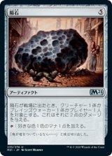 隕石/Meteorite 【日本語版】 [M21-灰U]《状態:NM》