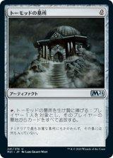 トーモッドの墓所/Tormod's Crypt 【日本語版】 [M21-灰U]《状態:NM》