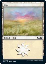 平地/Plains No.261 【日本語版】 [M21-土地C]《状態:NM》