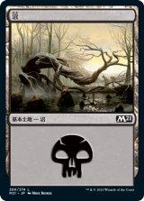 沼/Swamp No.266 【日本語版】 [M21-土地C]《状態:NM》