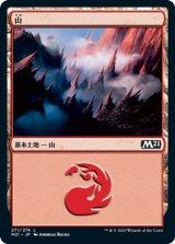 山/Mountain No.271 【日本語版】 [M21-土地C]《状態:NM》