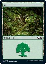 森/Forest No.272 【日本語版】 [M21-土地C]《状態:NM》
