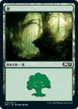 森/Forest No.274 【日本語版】 [M21-土地C]《状態:NM》
