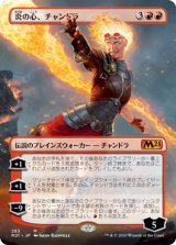 炎の心、チャンドラ/Chandra, Heart of Fire No.283 (拡張アート版) 【日本語版】 [M21-赤MR]
