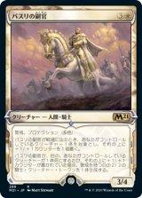 バスリの副官/Basri's Lieutenant (ショーケース版) 【日本語版】 [M21-白R]