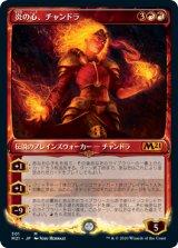 炎の心、チャンドラ/Chandra, Heart of Fire No.301 (ショーケース版) 【日本語版】 [M21-赤MR]