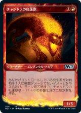 チャンドラの紅蓮獣/Chandra's Pyreling (ショーケース版) 【日本語版】 [M21-赤U]《状態:NM》