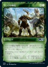 ガラクの蜂起/Garruk's Uprising (ショーケース版) 【日本語版】 [M21-緑U]《状態:NM》