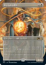 封じ込める僧侶/Containment Priest (拡張アート版) 【日本語版】 [M21-白R]《状態:NM》