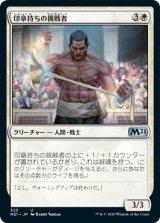 印象持ちの挑戦者/Sigiled Contender 【日本語版】 [M21-白U]