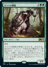 ガラクの戦騎/Garruk's Warsteed 【日本語版】 [M21-緑R]
