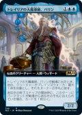 トレイリアの大魔導師、バリン/Barrin, Tolarian Archmage (拡張アート版) 【日本語版】 [M21-青R]