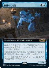 幽体のこそ泥/Ghostly Pilferer (拡張アート版) 【日本語版】 [M21-青R]