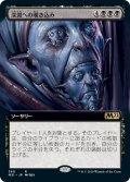 深淵への覗き込み/Peer into the Abyss (拡張アート版) 【日本語版】 [M21-黒R]《状態:NM》