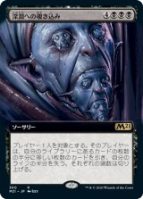 深淵への覗き込み/Peer into the Abyss (拡張アート版) 【日本語版】 [M21-黒R]