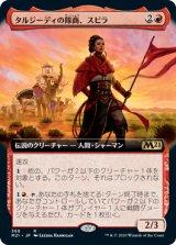 タルジーディの隊商、スビラ/Subira, Tulzidi Caravanner (拡張アート版) 【日本語版】 [M21-赤R]