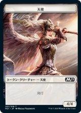 天使/Angel 【日本語版】 [M21-トークン]《状態:NM》