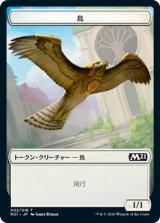 鳥/Bird 【日本語版】 [M21-トークン]《状態:NM》