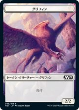 グリフィン/Griffin 【日本語版】 [M21-トークン]《状態:NM》