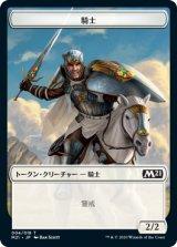 騎士/Knight 【日本語版】 [M21-トークン]《状態:NM》