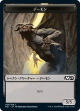 デーモン/Demon 【日本語版】 [M21-トークン]《状態:NM》