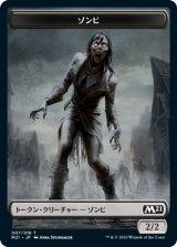 ゾンビ/Zombie 【日本語版】 [M21-トークン]《状態:NM》
