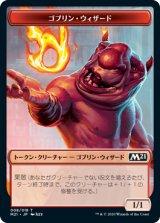 ゴブリン・ウィザード/Goblin Wizard 【日本語版】 [M21-トークン]《状態:NM》