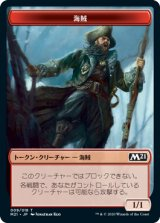 海賊/Pirate 【日本語版】 [M21-トークン]《状態:NM》
