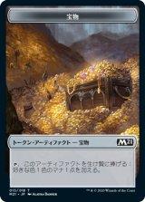 宝物/Treasure 【日本語版】 [M21-トークン]《状態:NM》