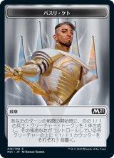 紋章・バスリ/Emblem Basilisk 【日本語版】 [M21-トークン]《状態:NM》