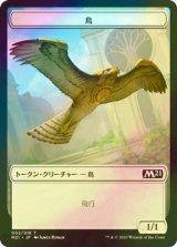[FOIL] 鳥/Bird 【日本語版】 [M21-トークン]《状態:NM》