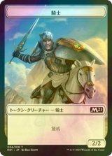 [FOIL] 騎士/Knight 【日本語版】 [M21-トークン]《状態:NM》
