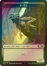 [FOIL] デーモン/Demon 【日本語版】 [M21-トークン]《状態:NM》